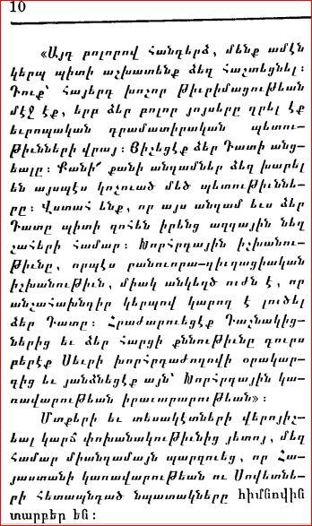 «Հայրենիք» ամսագրում Տերտերյանի հուշերում  Չիչերինի խոսքը