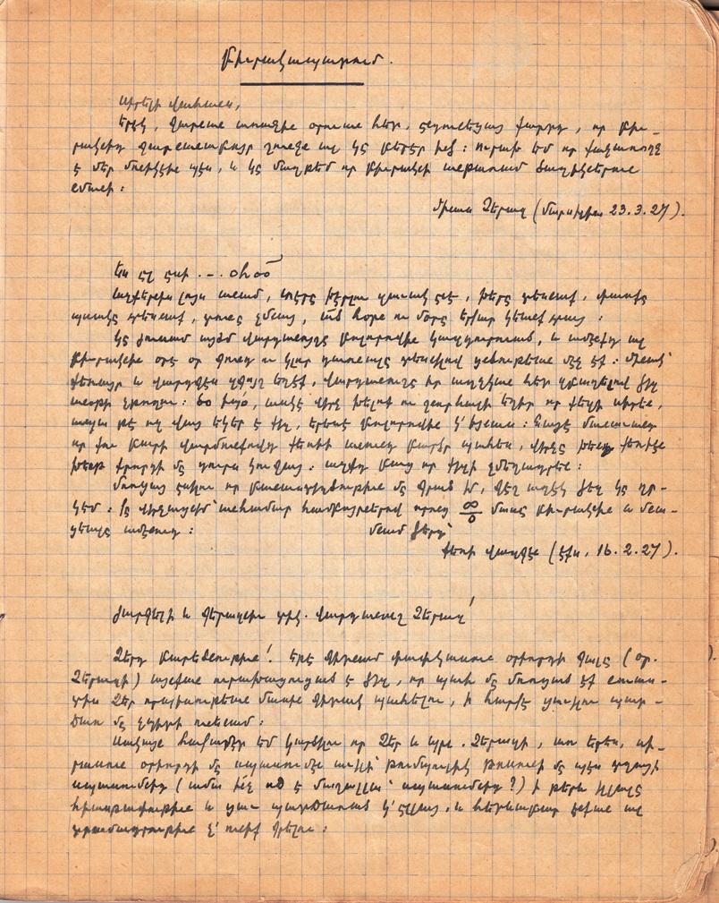 Տետրակի շնորհավորանքների բաժինը. առաջին նամակը Մինաս Չերազից