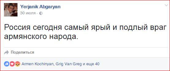 yerjanik-abgaryan